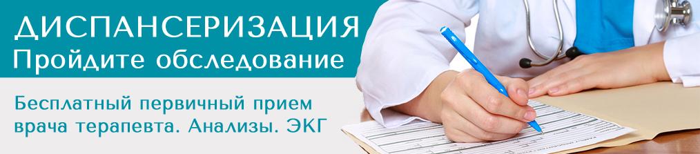 Поликлиника в 9 больнице ярославль